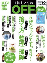 日経おとなのOFF2018年12月号
