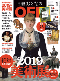 日経おとなのOFF2019年1月号