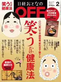 日経おとなのOFF2019年2月号