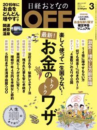 日経おとなのOFF2019年3月号