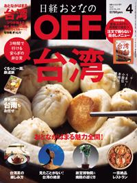 日経おとなのOFF2019年4月号