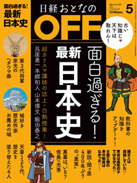 日経おとなのOFF2019年5月号