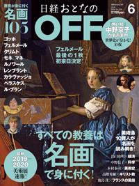 日経おとなのOFF2019年6月号