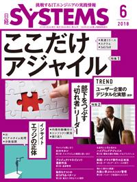 日経SYSTEMS2018年6月号