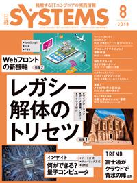 日経SYSTEMS2018年8月号