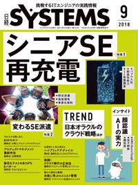 日経SYSTEMS2018年9月号