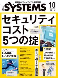 日経SYSTEMS2018年10月号