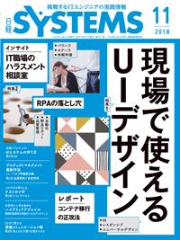 日経SYSTEMS2018年11月号