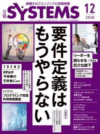 日経SYSTEMS2018年12月号