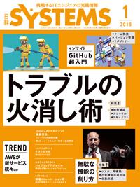 日経SYSTEMS2019年1月号