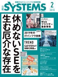 日経SYSTEMS2019年2月号