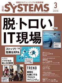 日経SYSTEMS2019年3月号