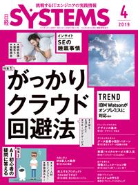 日経SYSTEMS2019年4月号
