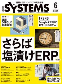 日経SYSTEMS2019年6月号
