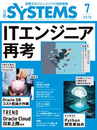 日経SYSTEMS2019年7月号