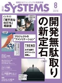 日経SYSTEMS2019年8月号