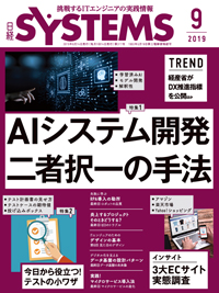 日経SYSTEMS2019年9月号