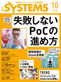 日経SYSTEMS2019年10月号