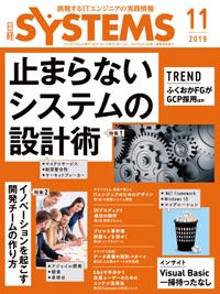 日経SYSTEMS2019年11月号