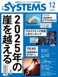 日経SYSTEMS2019年12月号