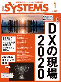日経SYSTEMS2020年1月号