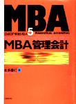 MBA管理会計