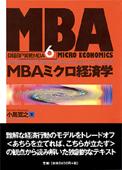 MBAミクロ経済学