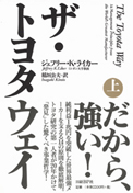 ザ・トヨタウェイ(上)