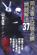 司法書士試験必勝「問題解法37」ツーウェイ・合格レベルの研究編