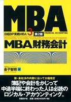 MBA財務会計 第2版