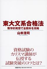 東大文系合格法