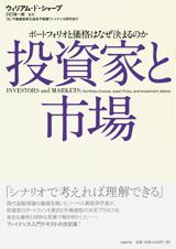 投資家と市場