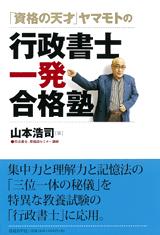 「資格の天才」ヤマモトの行政書士一発合格塾