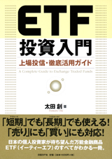 ETF投資入門