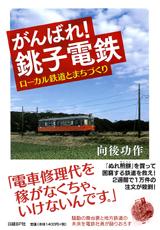 がんばれ! 銚子電鉄
