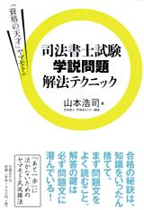 「資格の天才」ヤマモトの司法書士試験 学説問題解法テクニック