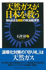 天然ガスが日本を救う