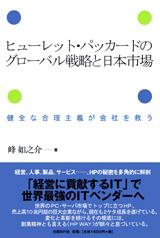 ヒューレット・パッカードのグローバル戦略と日本市場