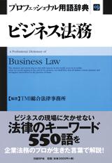 ビジネス法務プロフェッショナル用語辞典
