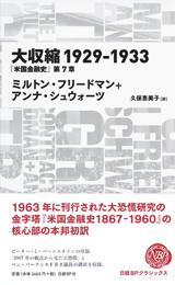 大収縮1929-1933