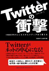 Twitterの衝撃