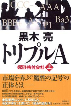 トリプルA 小説 格付会社(上)
