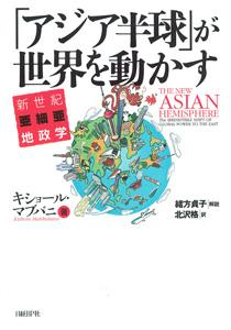 「アジア半球」が世界を動かす