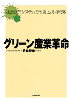 グリーン産業革命