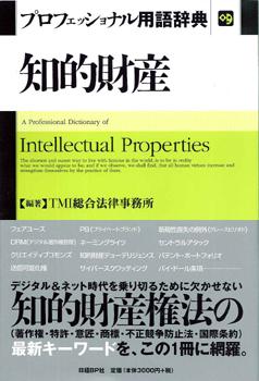 知的財産 プロフェッショナル用語辞典