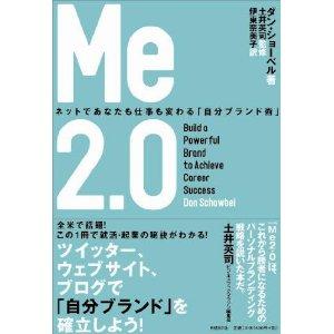 Me2.0