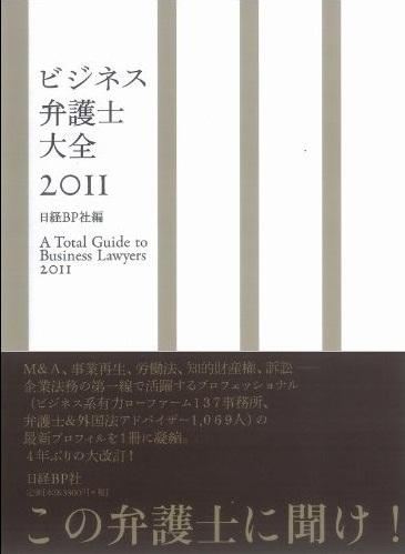 ビジネス弁護士大全2011