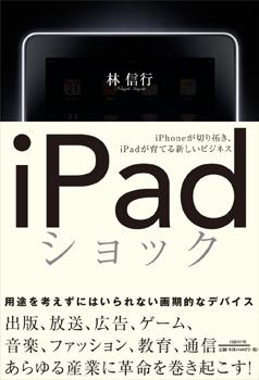 iPadショック