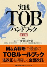 実践TOBハンドブック 改訂版
