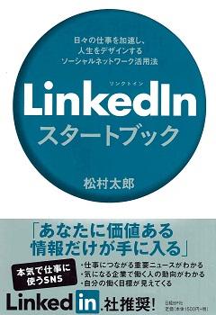 LinkedInスタートブック